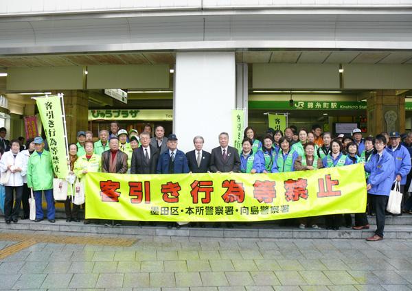 錦糸町南口駅前における『客引き行為等禁止』キャンペーン