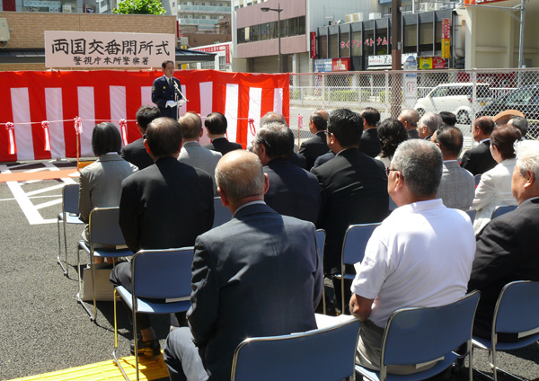 平成27年5月31日 両国交番開所式