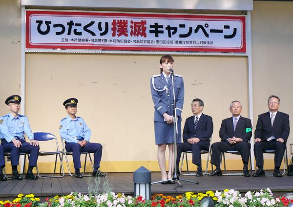 ひったくり撲滅キャンペーン 一日警察署長雛形あきこさん