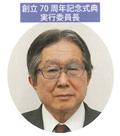 副会長 廣田健史
